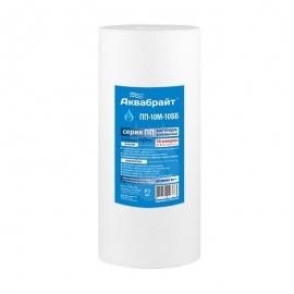 Картридж ПП-10 М-10 ББ для фильтра сменный Аквабрайт, полипропиленовый механическая очистка воды